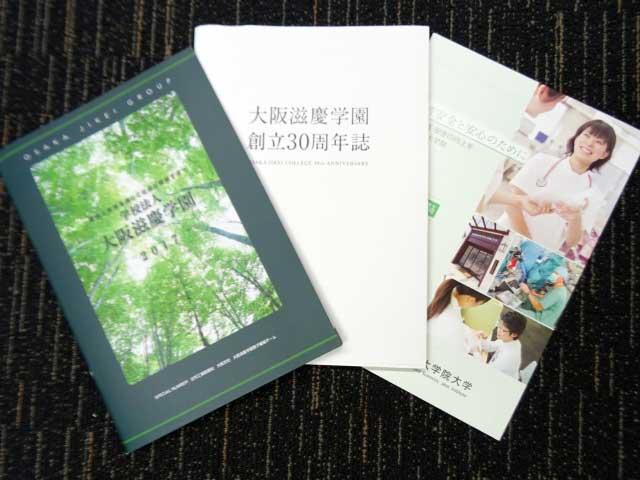 大阪滋慶学園30周年記念誌など