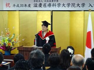 滋慶医療科学大学院大学の入学式で訓辞を行なう木内新学長