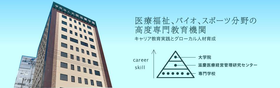 大阪滋慶学園